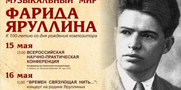 Музыкальный мир Фарида Яруллина. К 100-летию со дня рождения