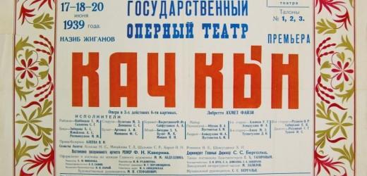 Опера Назиб Жиганова «Качкын» («Беглец»)