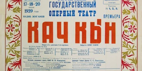 75 лет со дня открытия Татарского оперного театра