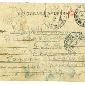 Письма Фарида Яруллина с фронта, жене