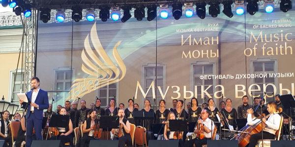 «Фестиваль духовной музыки «Музыка веры»