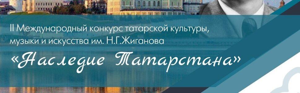 II Международный конкурс им. Н.Г. Жиганова «Наследие Татарстана»