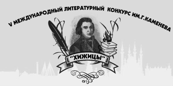 Музей Н. Г. Жиганова — инфопартнёр Международного конкурса «Хижицы»