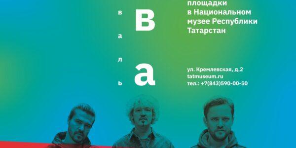 В Казани открывается новая летная площадка для культурного отдыха!